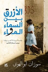 the blue between sky & water Arabic - Librerie.coop
