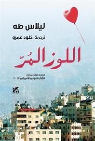 Bitter Almonds (Arabic) - Librerie.coop