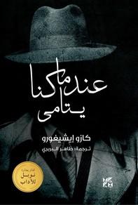 When We Were Orphans Arabic - Librerie.coop