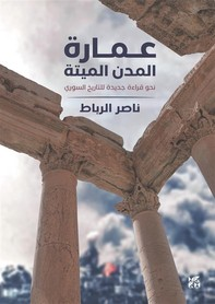 Architecture of Dead Cities (Arabic) - Librerie.coop