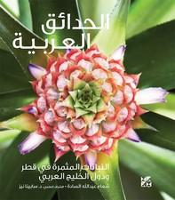 Gardening in Arabia: Fruiting Plants in Qatar and the Arabian Gulf (Arabic) - Librerie.coop