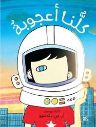 We are all wonders Arabic - Librerie.coop