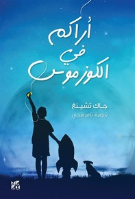 See You in the Cosmos Arabic - Librerie.coop