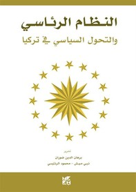 The Presidential System and Political Reform in Turkey Arabic - Librerie.coop