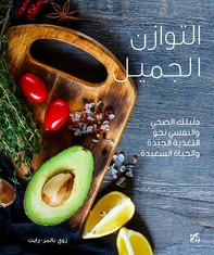 A Beautiful Balance A Wellness Guide to Healthy Eating and Feeling Great Arabic - Librerie.coop