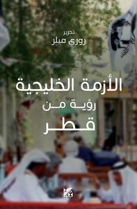 The Gulf Crisis Arabic - Librerie.coop