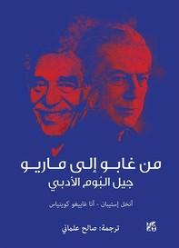 De Gabo A Mario Arabic - Librerie.coop