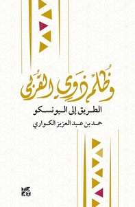Inequity Among Brothers: The Road to UNESCO Arabic - Librerie.coop