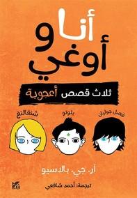 Auggie & Me Arabic - Librerie.coop