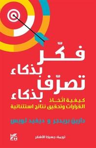 Think Smart Act Smart arabic - Librerie.coop