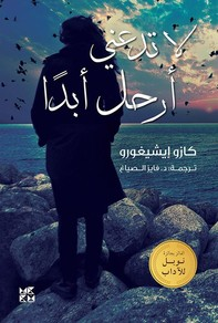 Never Let Me Go Arabic - Librerie.coop