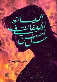 Eleanor Oliphant Arabic - Librerie.coop