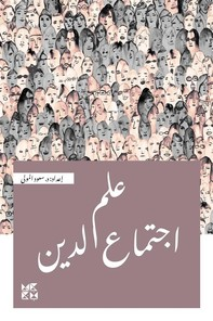 The Sociology of Religion Arabic - Librerie.coop