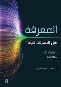Knowledge: Is Knowledge Power? - Librerie.coop