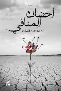 Embracing Exile Arabic - Librerie.coop