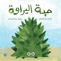 Habat El Yarawa Arabic - Librerie.coop
