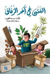 The Boy at the End of the Alley - Librerie.coop