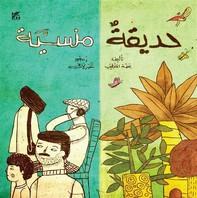 The Forgotten Garden Arabic - Librerie.coop