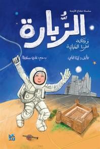 Al Zubarah Fort - Librerie.coop