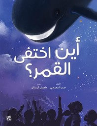 Where Did the Moon Go? - Librerie.coop