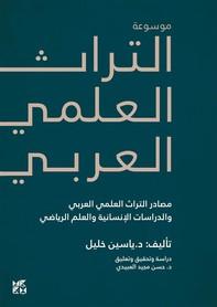 Mawsuat Al-Turath Al-'Arabii: Al-Kitab Al-Awal - Librerie.coop