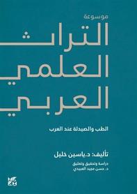 Mawsuat Al-Turath Al-'Arabii: Al-Kitab Al-Thalith - Librerie.coop