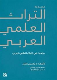 Mawsuat Al-Turath Al-'Arabii: Al-Kitab Al-Rabi' - Librerie.coop