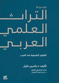 Mawsuat Al-Turath Al-'Arabii: Al-Kitab Al-Thani - Librerie.coop