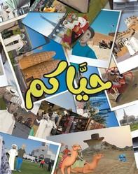 hayakom arabic - Librerie.coop
