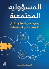 Social Responsibility and Its Role in  Developing and Achieving Stability in Societies - Librerie.coop
