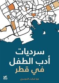 Narratives of Children's Literature in Qatar - Librerie.coop
