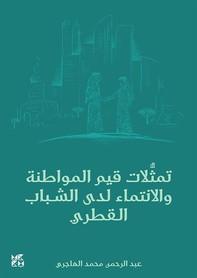 تمثلات قيم المواطنة والانتماء لدى الشباب القطري - Librerie.coop