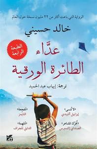 The Kite Runner Arabic - Librerie.coop