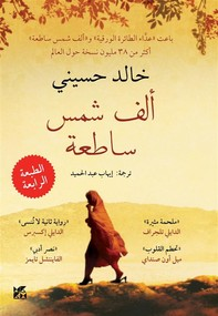 A Thousand Splendid Suns Arabic - Librerie.coop