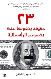 23 Things They Don't Tell You About Capitalism Arabic - Librerie.coop