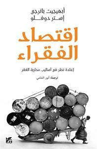 Poor Economics Arabic - Librerie.coop