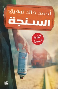 The Knife Arabic - Librerie.coop