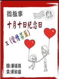 十月十日 繁 - Librerie.coop