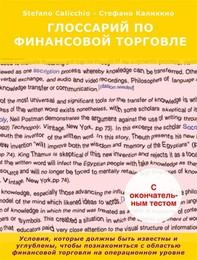 Глоссарий по финансовой торговле - Librerie.coop