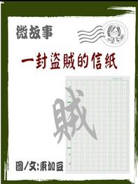 一封盜賊的信紙 繁體 - Librerie.coop