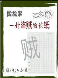 一封盗贼的信纸 简体 - Librerie.coop