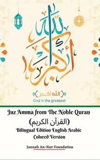Juz Amma from The Noble Quran (القرآن الكريم) Bilingual Edition English Arabic Colored Version - Librerie.coop