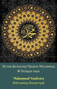Ислам фольклор Пророк Мухаммад & Пещера паук (Islam Folklore Prophet Muhammad SAW & The Cave Spider) - Librerie.coop