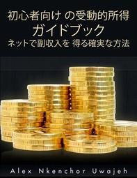 初心者向けの受動的所得ガイドブック ネットで副収入を得る確実な方法 - Librerie.coop