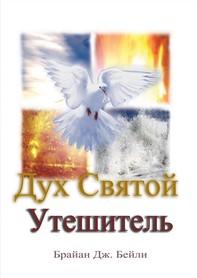 Дух Святой - Librerie.coop