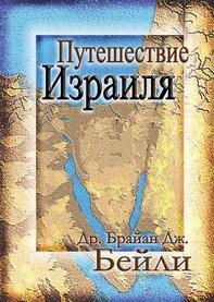 Путешествие Израиля - Librerie.coop