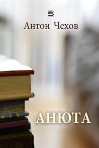Анюта - Librerie.coop