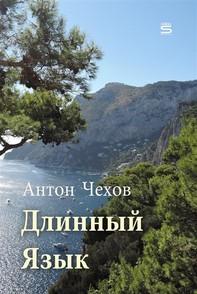 Длинный язык - Librerie.coop