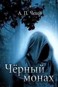 Черный монах - Librerie.coop