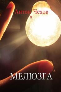 Мелюзга - Librerie.coop